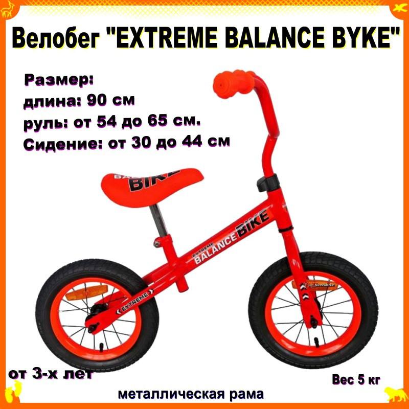 """Детский Велобег 12' """"EXTREME BALANCE BYKE"""" красный  от 3-х лет, руль  до 65 см"""