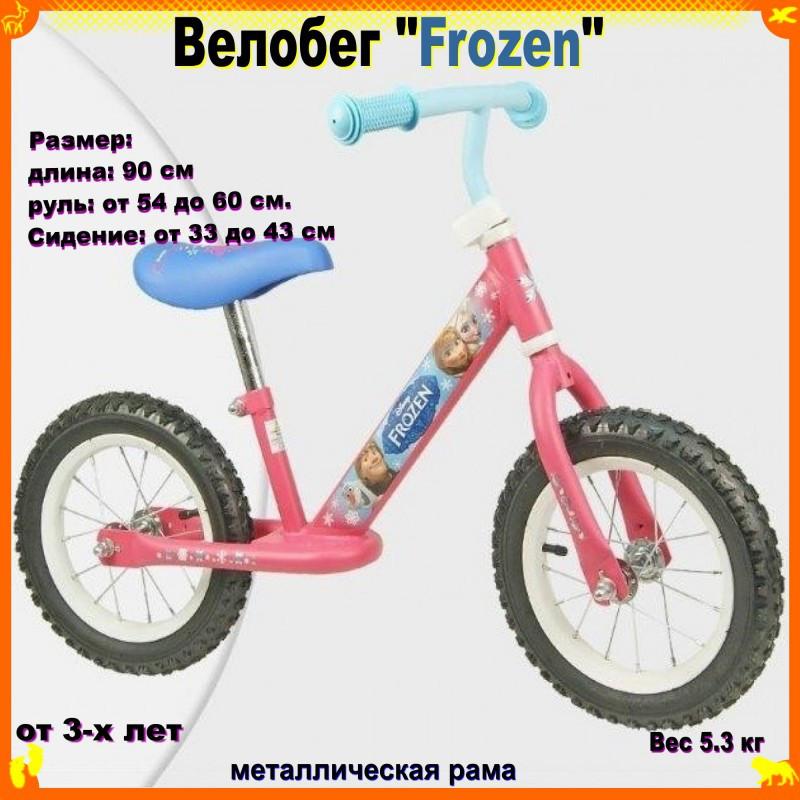 """Детский Велобег 12' """"Frozen"""" ( от 3-х лет, руль до 60 см.)"""