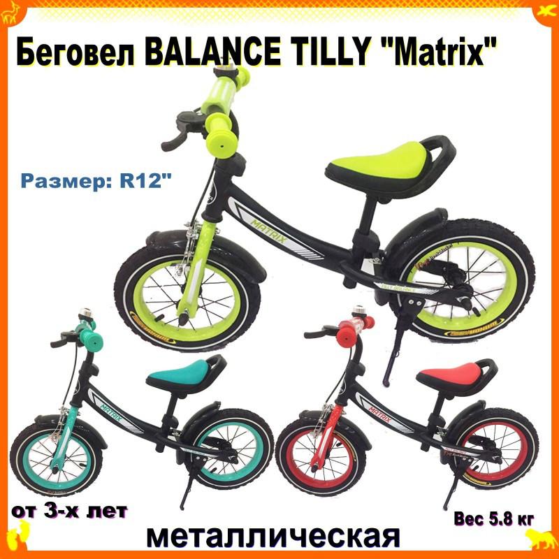 """Детский Беговел 12' BALANCE TILLY """"Matrix"""" от 3-х лет, руль до 60 см."""
