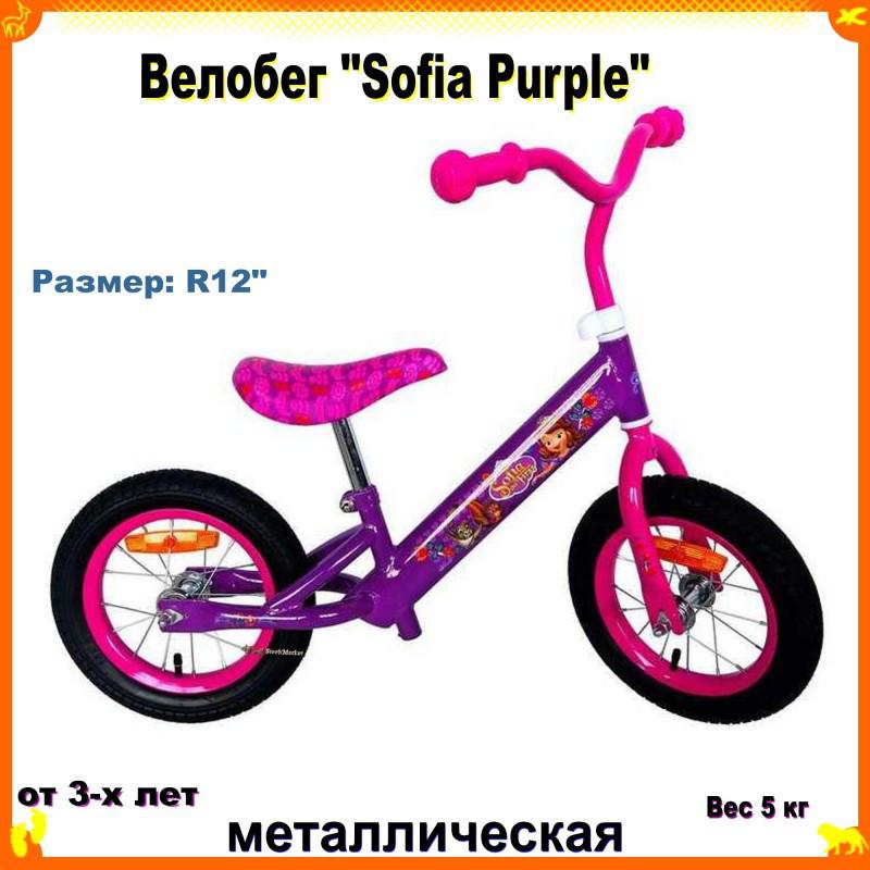 """Детский Велобег 12' """"Sofia Purple"""" от 3-х лет, руль до 65 см."""