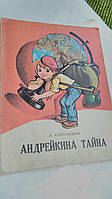 Андрейкина тайна А.Александров