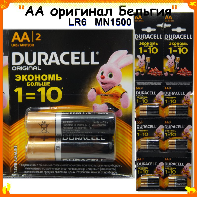 Батарейки Duracell AA LR6/MN1500 ORIGINAL 1,5в(1.5v) 12шт Бельгия