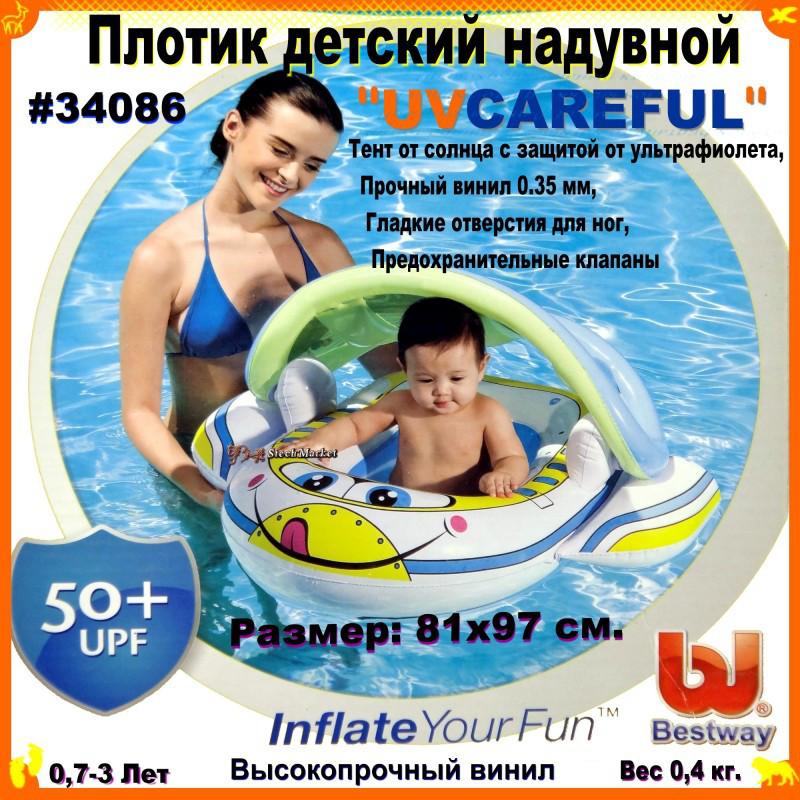 Детский надувной Плот с крышей - защитой от ультрафиолета 50+ UPF