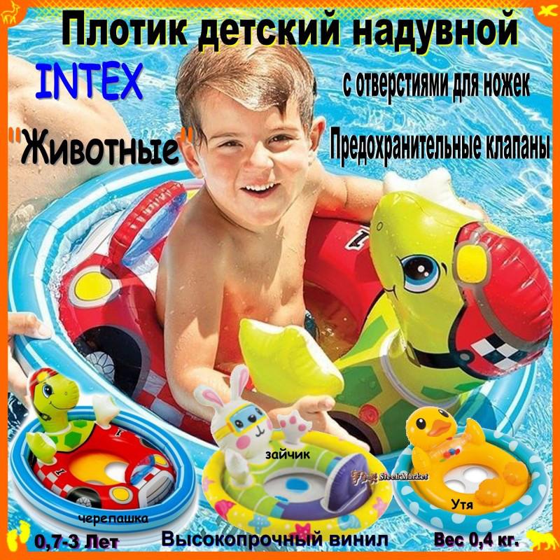 Детский надувной Круг-Плот с отверстиями для ножек Intex 59570 животные
