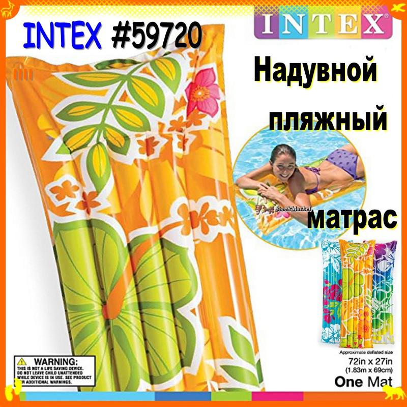 Надувной пляжный матрас Intex 59720 183х69см оригинальные расцветки