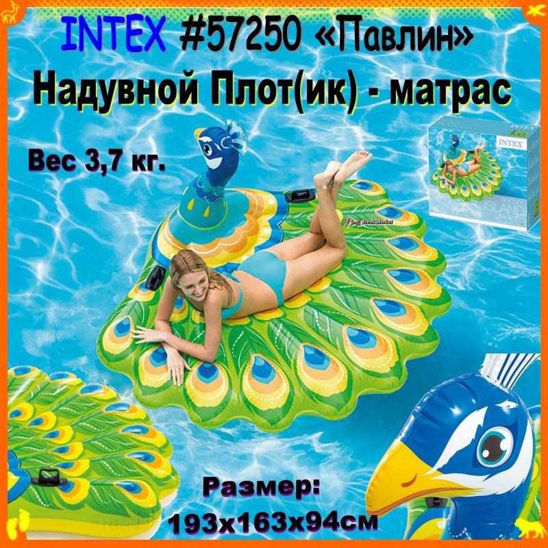 Надувной плот(ик) «Павлин» Intex 57520 (Peacock Island) 193x163x94см