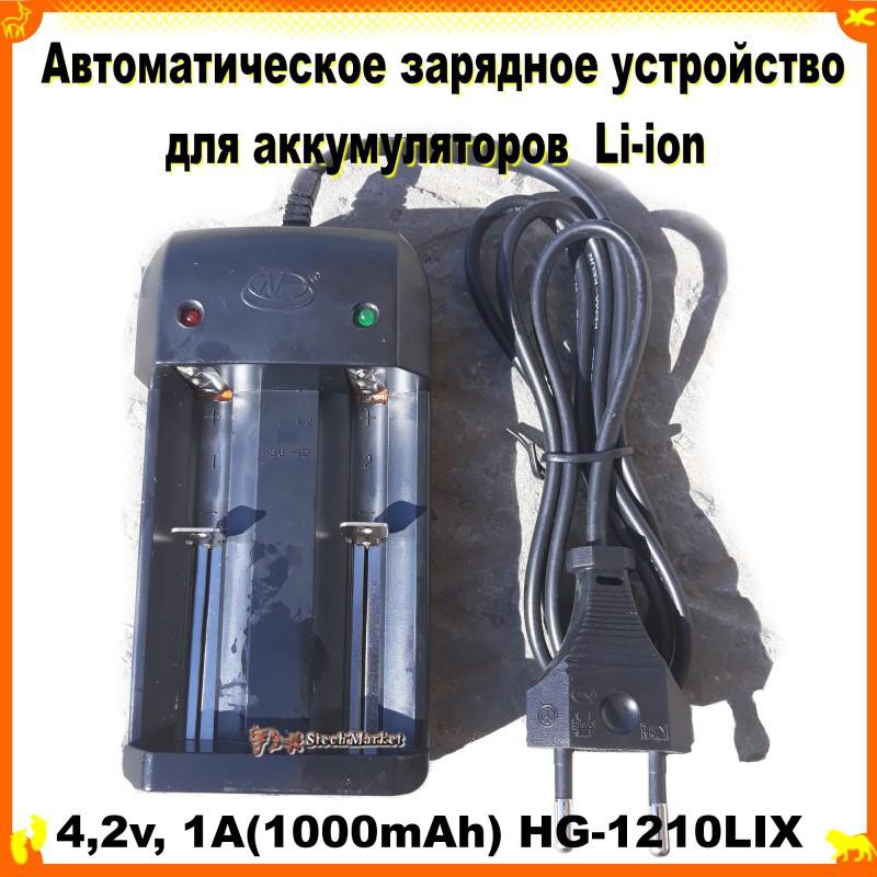 Зарядное для аккумуляторов 2*18650 и других Li-ion, 1А автоматическое