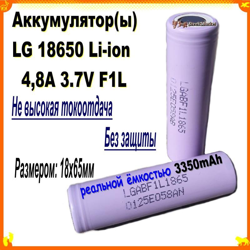 Аккумулятор(ы) 18650 LG 3350mAh 3.7V 4,8A F1L Li-ion (без защиты/не высокая токоотдача)