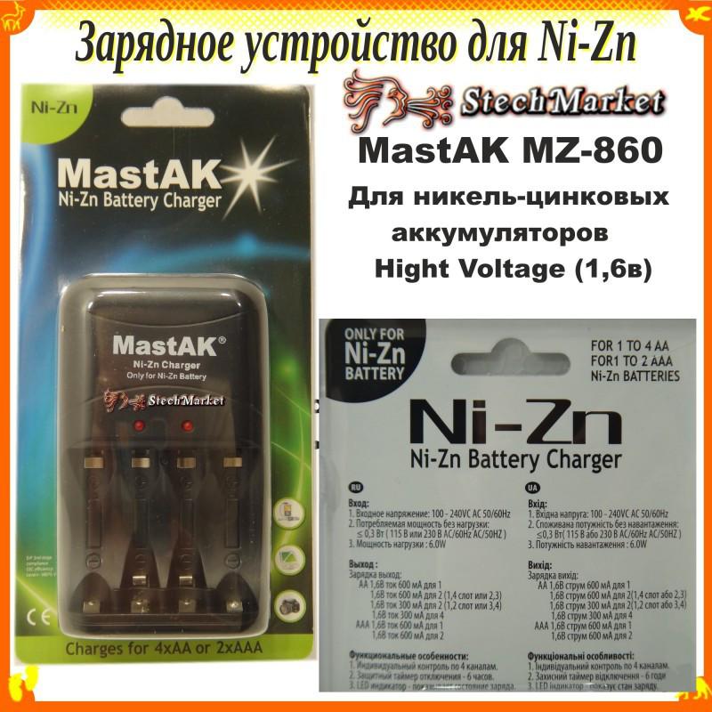 Зарядное устройство сетевое для Ni-Zn 1,6v(в) ААА, АА MastAK MZ-860