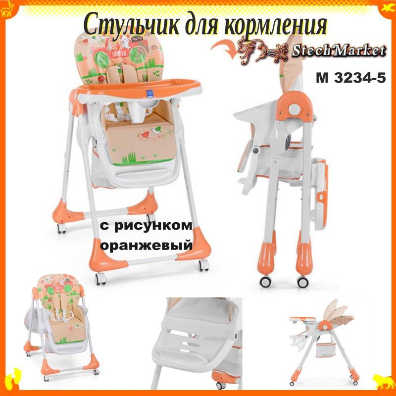 Стульчик для кормления M 3234-5 оранжевый