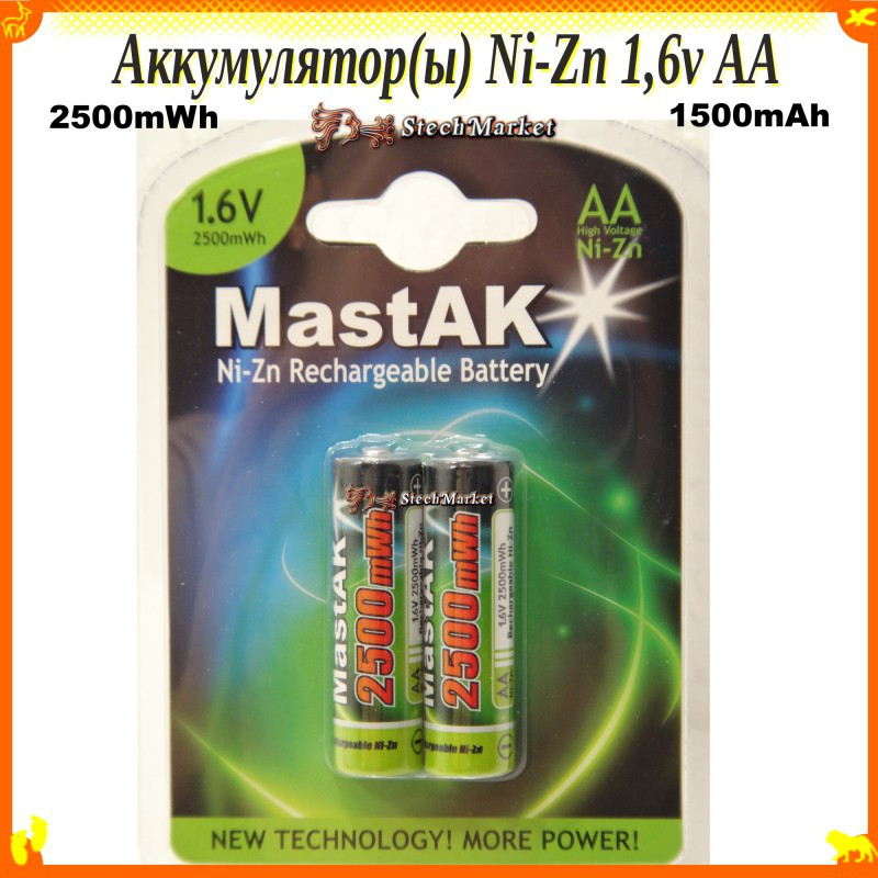 Аккумулятор AA 1.6v Ni-Zn MastAK (2500mWh/1500mAh) Hight Voltage