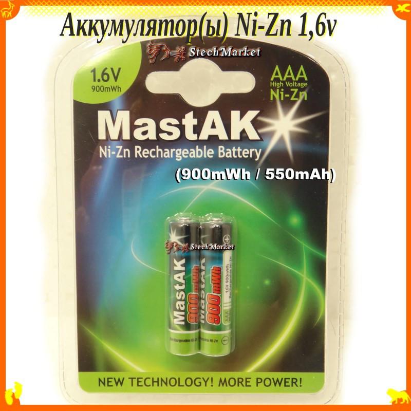 Аккумулятор AAA 1.6v Ni-Zn MastAK (900mWh/550mAh) Hight Voltage
