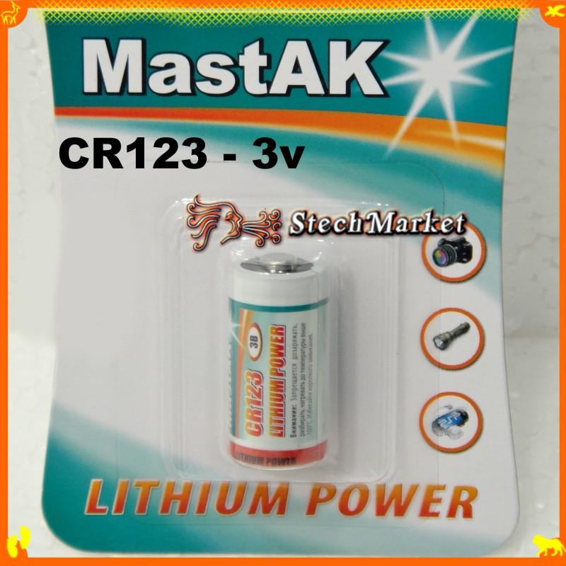 Батарейка 3v CR123 MastAK LITHIUM POWER
