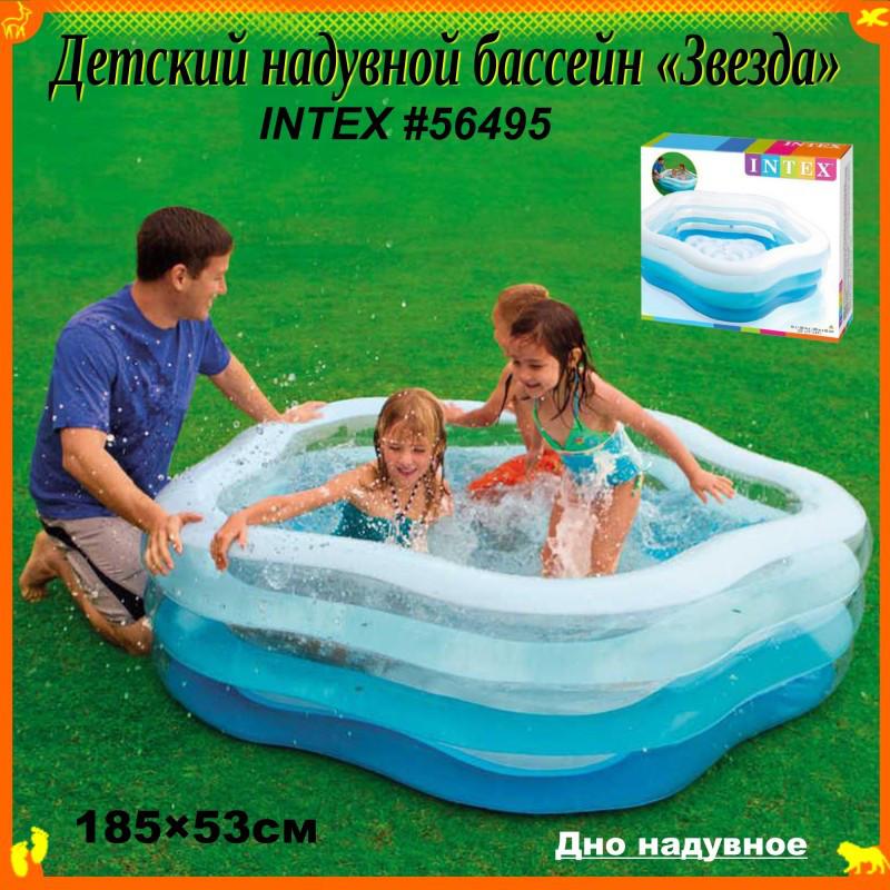 Детский надувной бассейн «Морская звезда», 183 х 180 х 53 см  Intex 56495