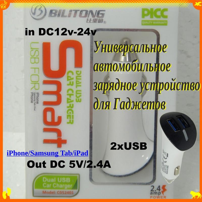 Универсальное автомобильное зарядное устройство длятелефо(на/нов) iPhone, Samsung, HTC, LG, Sony DC12v-24v DC 5V/2.4A 2xUSB