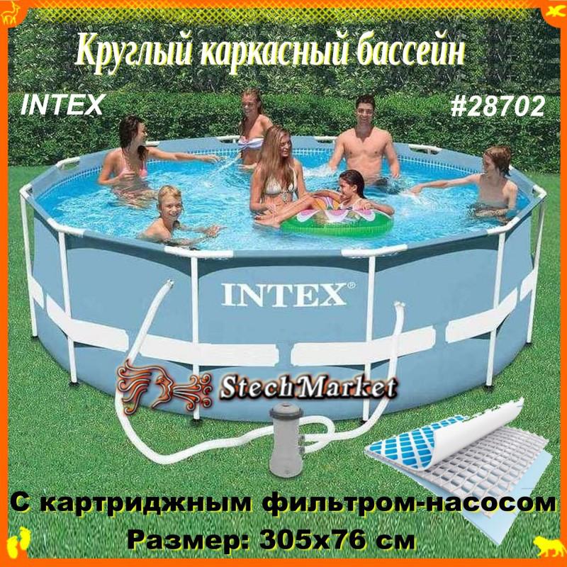 Круглый каркасный бассейн с картриджным фильтром-насосом Intex  28702
