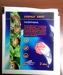 Оперкот Акро 2 мл