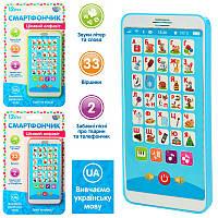 Телефон M 3674, Абетка, обуч, азбука, стихи, муз-звук(укр), рег.гром, микс цв, бат, на листе, 13-23-2см