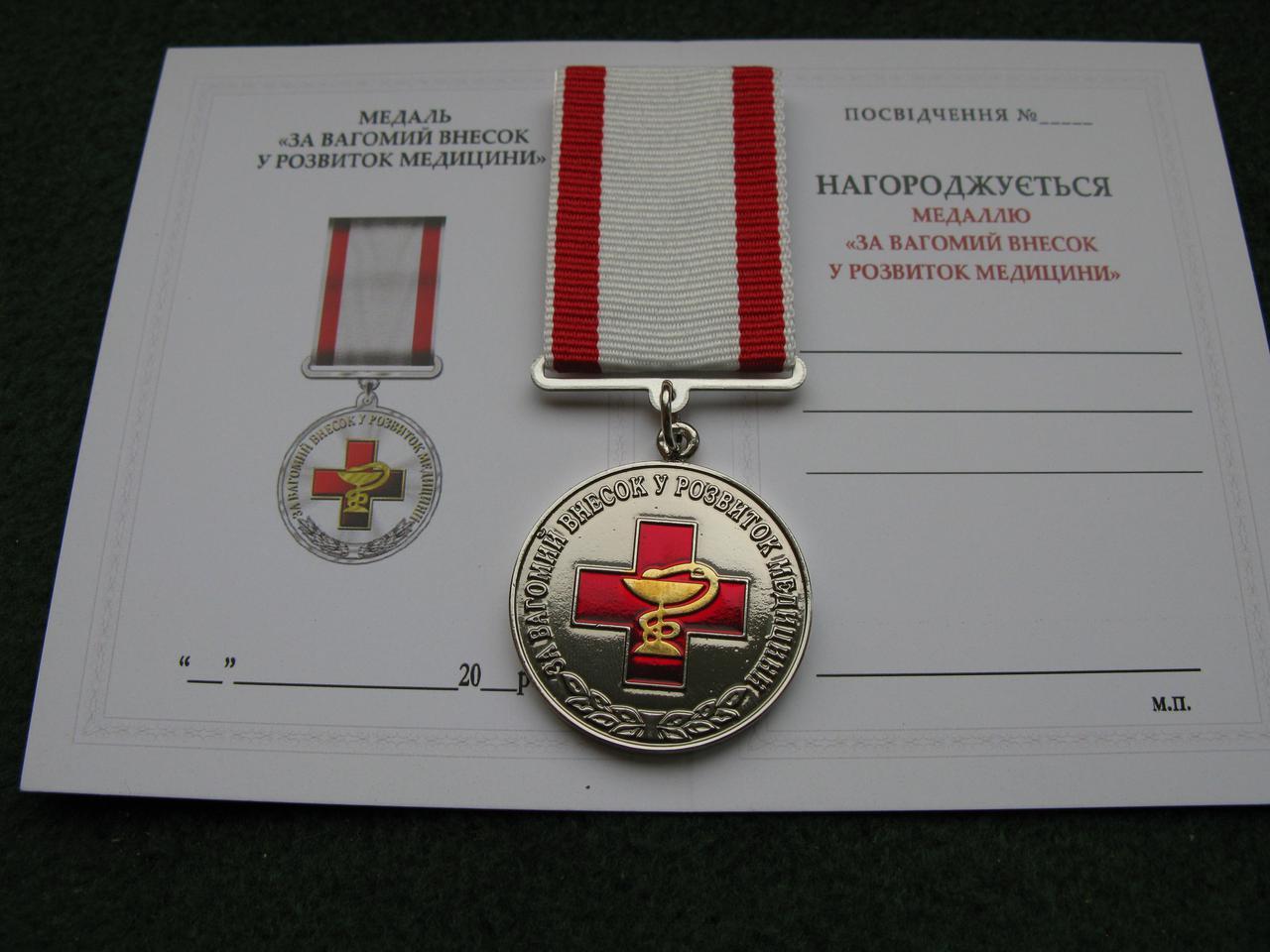 """Медаль """"За вагомий внесок у розвиток медицини"""""""