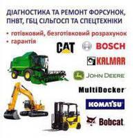 Ремонт дизельных форсунок и насосов сельхоз и спец техники