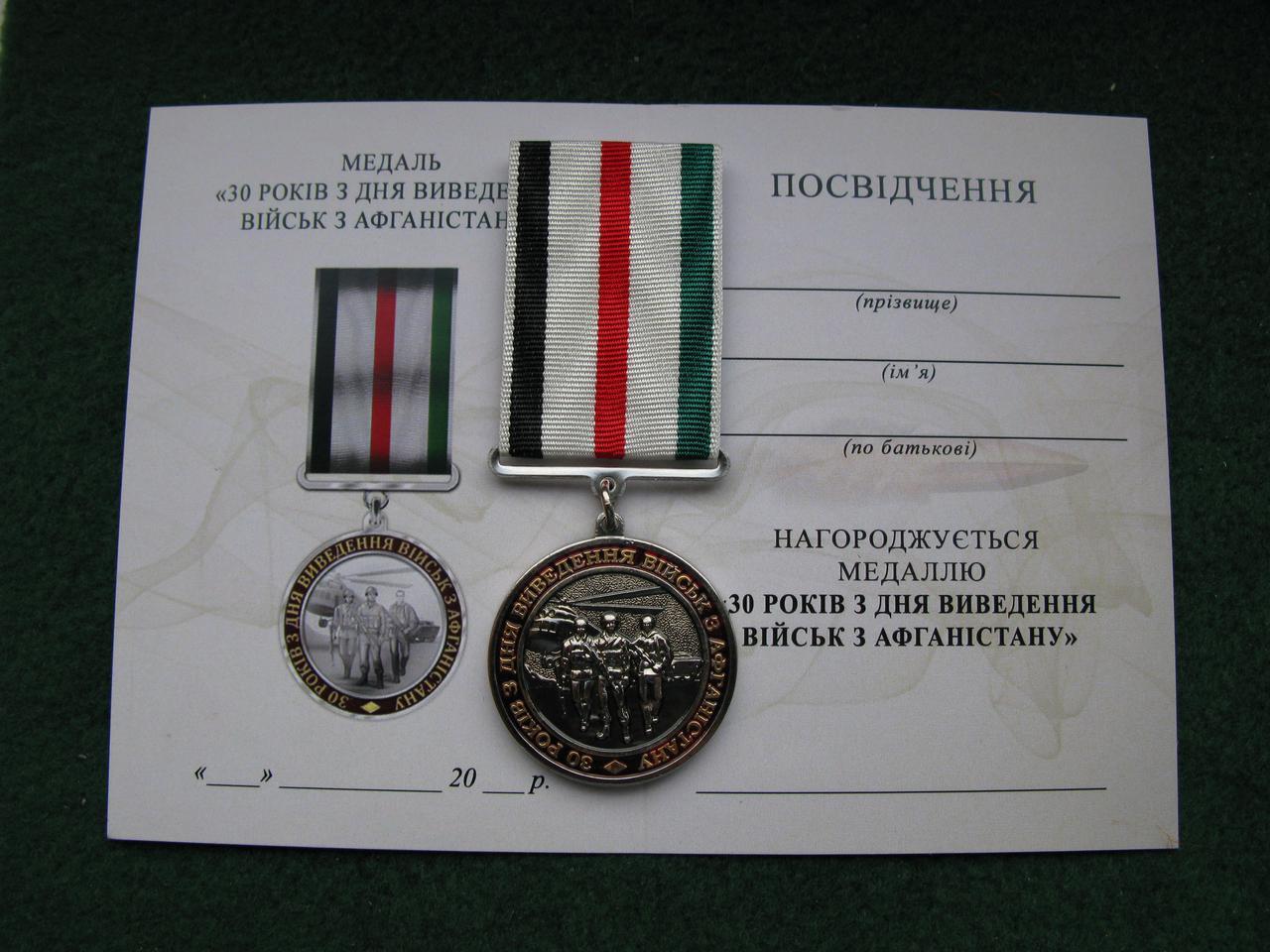 """Медаль """"30 років з дня виведення військ з Афганістану"""" за Відвагу"""