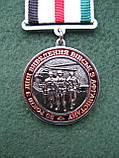 """Медаль """"30 років з дня виведення військ з Афганістану"""" за Відвагу, фото 3"""