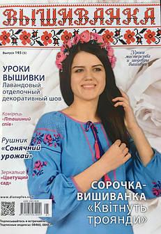 Журнал Вишиванка №145 (5)