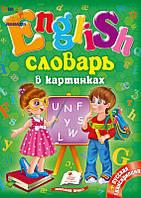 """Книга """"Английский в картинках"""""""