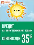 Компенсация -35%. КРЕДИТ НА ЭНЕРГОЭФФЕКТИВНЫЕ ТОВАРЫ по программе IQEnergy