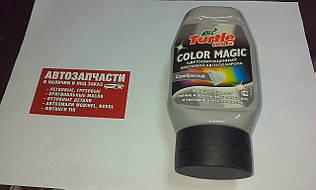 Цветной полироль (серый) TURTLE WAX Color Magic Plus 300мл