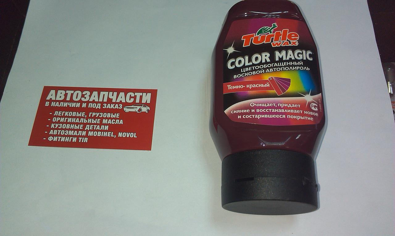 Цветной полироль (темно-красный) TURTLE WAX Color Magic Plus 300мл