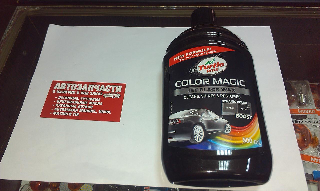 Цветной полироль (черный) TURTLE WAX Color Magic Plus 500мл