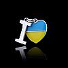 """Підвіска """"Я люблю Україну!"""""""