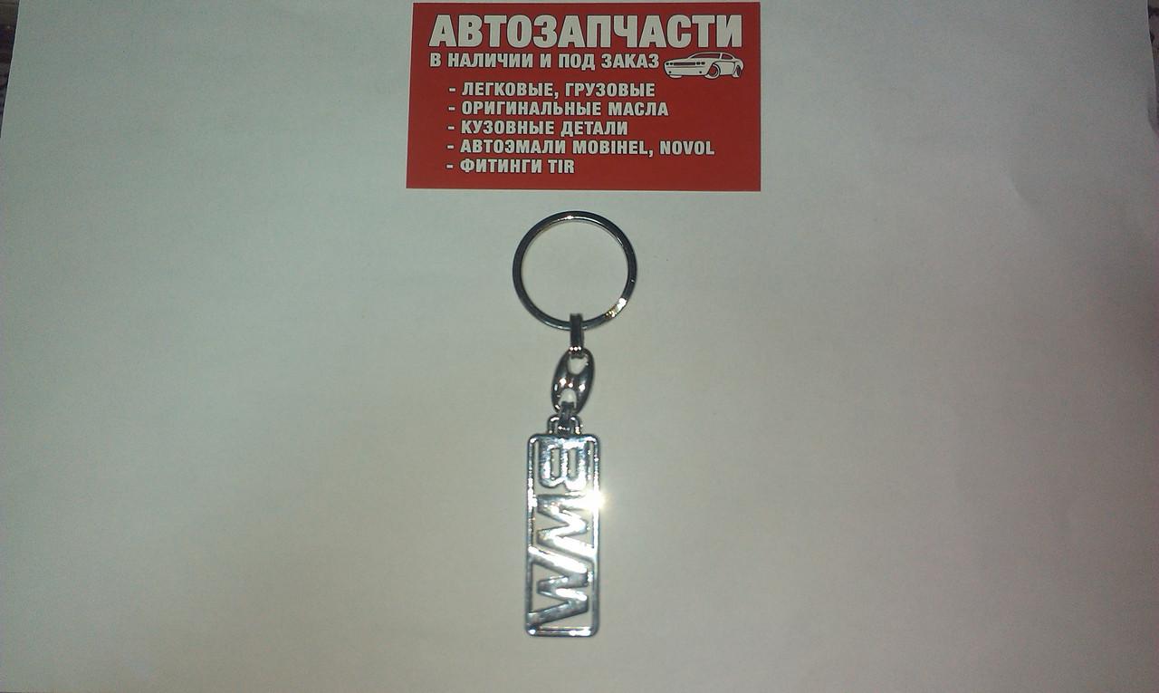 Брелок на ключи BMW