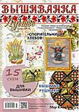 Журнал Вышиванка Лучшее №24(2)
