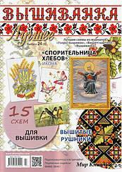 Журнал с схемами Вышиванка Лучшее (Диана Плюс) выпуск №24(2)