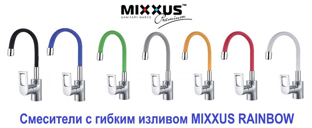 смеситель mixxus