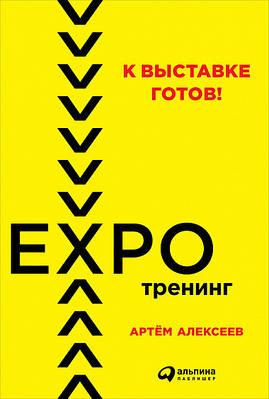 К выставке готов! Экспотренинг Артём Алексеев
