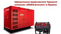 Дизельные генераторы Arken