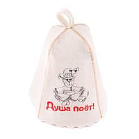 Шапка для сауны с вышивкой 'Душа поет ', Saunapro
