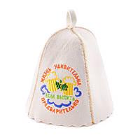 Шапка для сауни з вишивкою 'Життя дивна якщо випити попередньо ', Saunapro