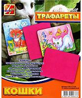 "Трафарет рельефный большой ""Кошки"""