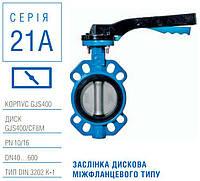 """Затвор """"Баттерфляй"""" серия 21А Ду200 Ру10 дисковый поворотный межфланцевый"""