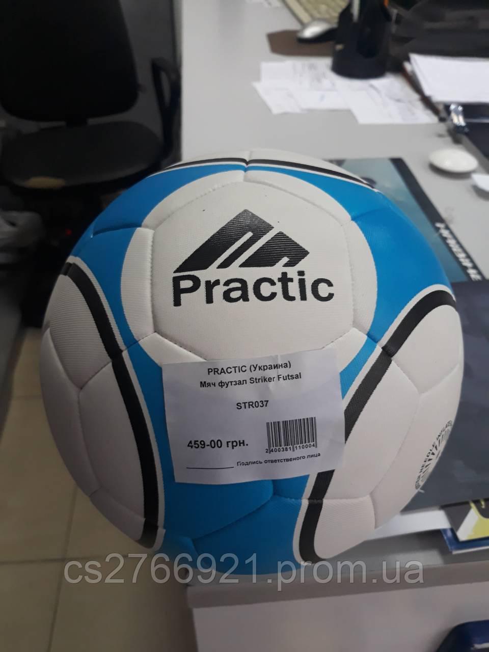 Мяч футзал Striker Futsal