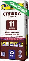 ДОЛІВКА-11 — стяжка армированная цементная