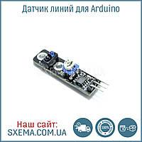 Датчик ліній для Arduino інфрачервоний KY-033