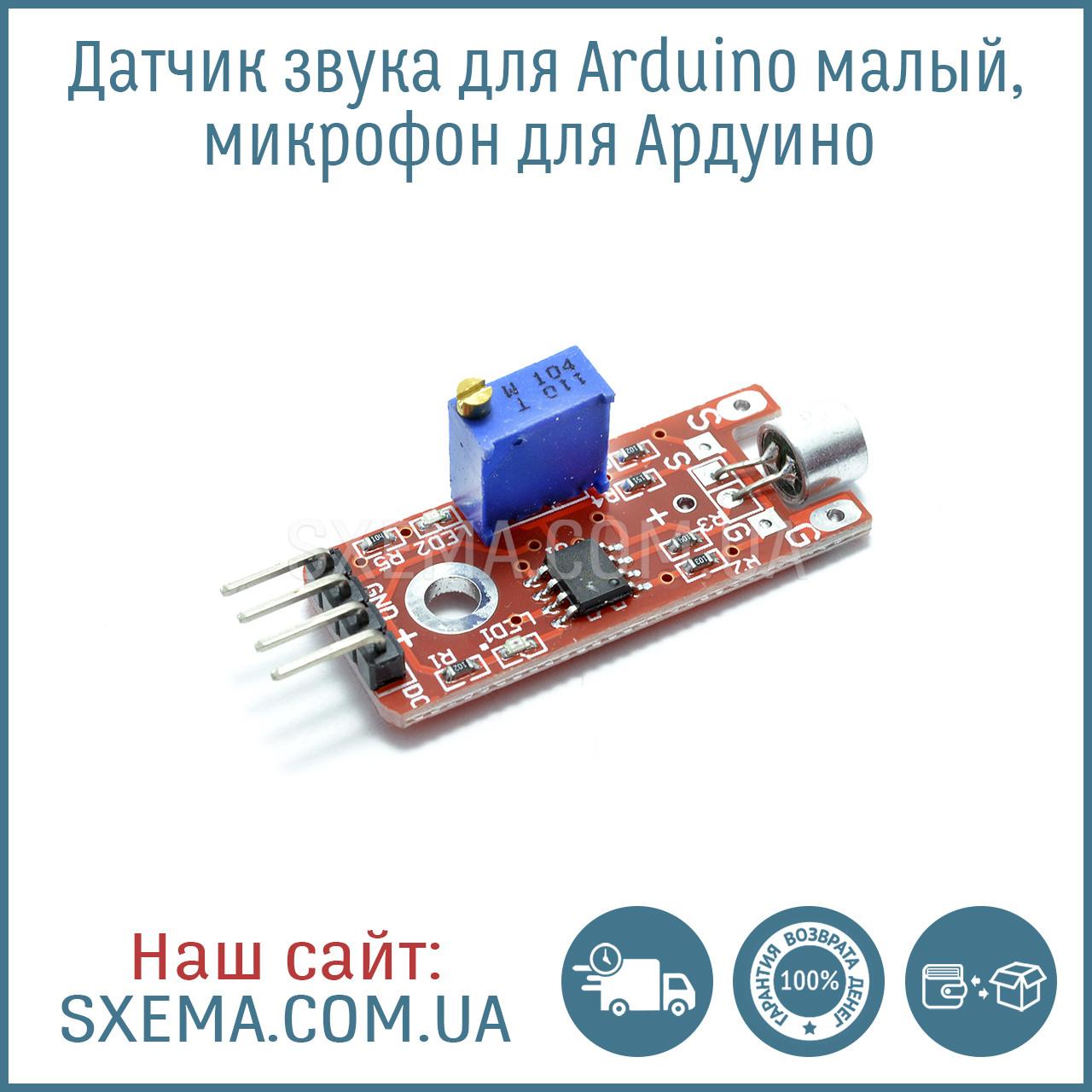 Датчик звука для Arduino малый, микрофон для Ардуино