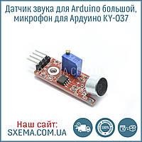 Датчик звука для Arduino большой, микрофон для Ардуино KY-037
