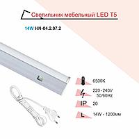 Профильный  LED светильник Right Hausen T5 14W 120см с кабелем 1м+вилка