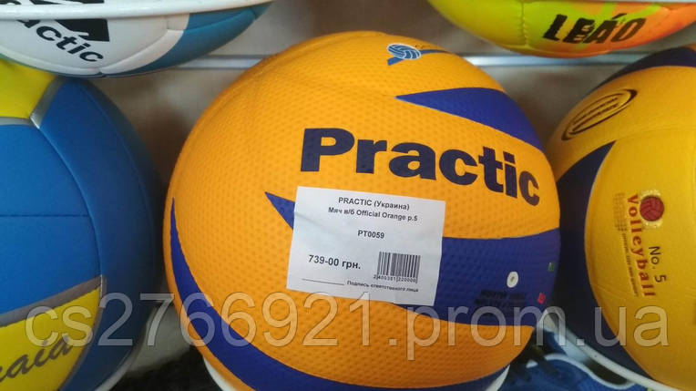 Мяч волейбольный Official Orange р.5, фото 2